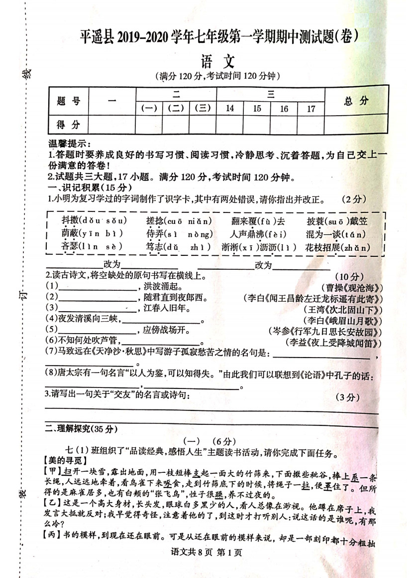 2019-2020山西省平遥县七年级语文上册期中试题含答案(图片版)