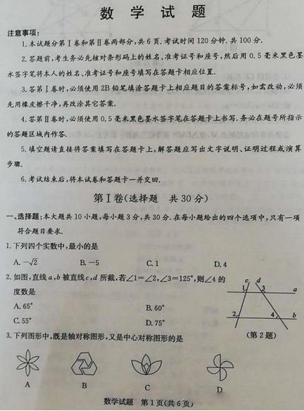 2019山东济南中考数学试题及答案解析