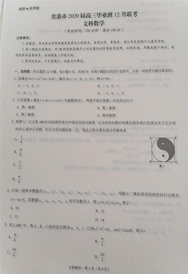 政治会考时事_申论时事政治教学_广州中考政治时事