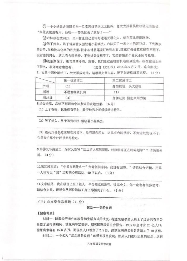 2019-2020浙江省温岭市八年级语文上册期中试题无答案(图片版)