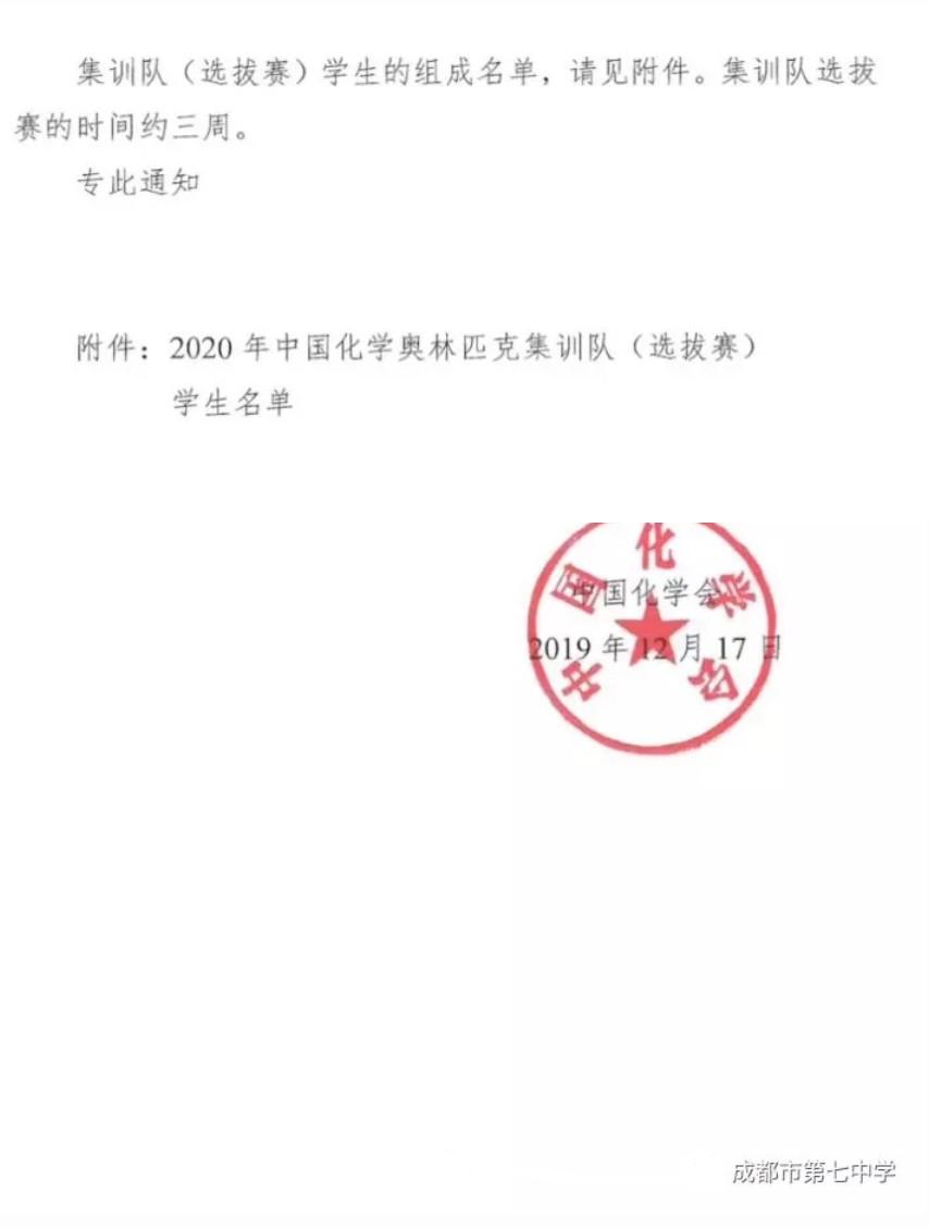 成都市七中入选2020年中国化学奥林匹克国家集训队