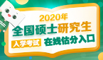 湖南科技大学2019考研初试查分入口及方式