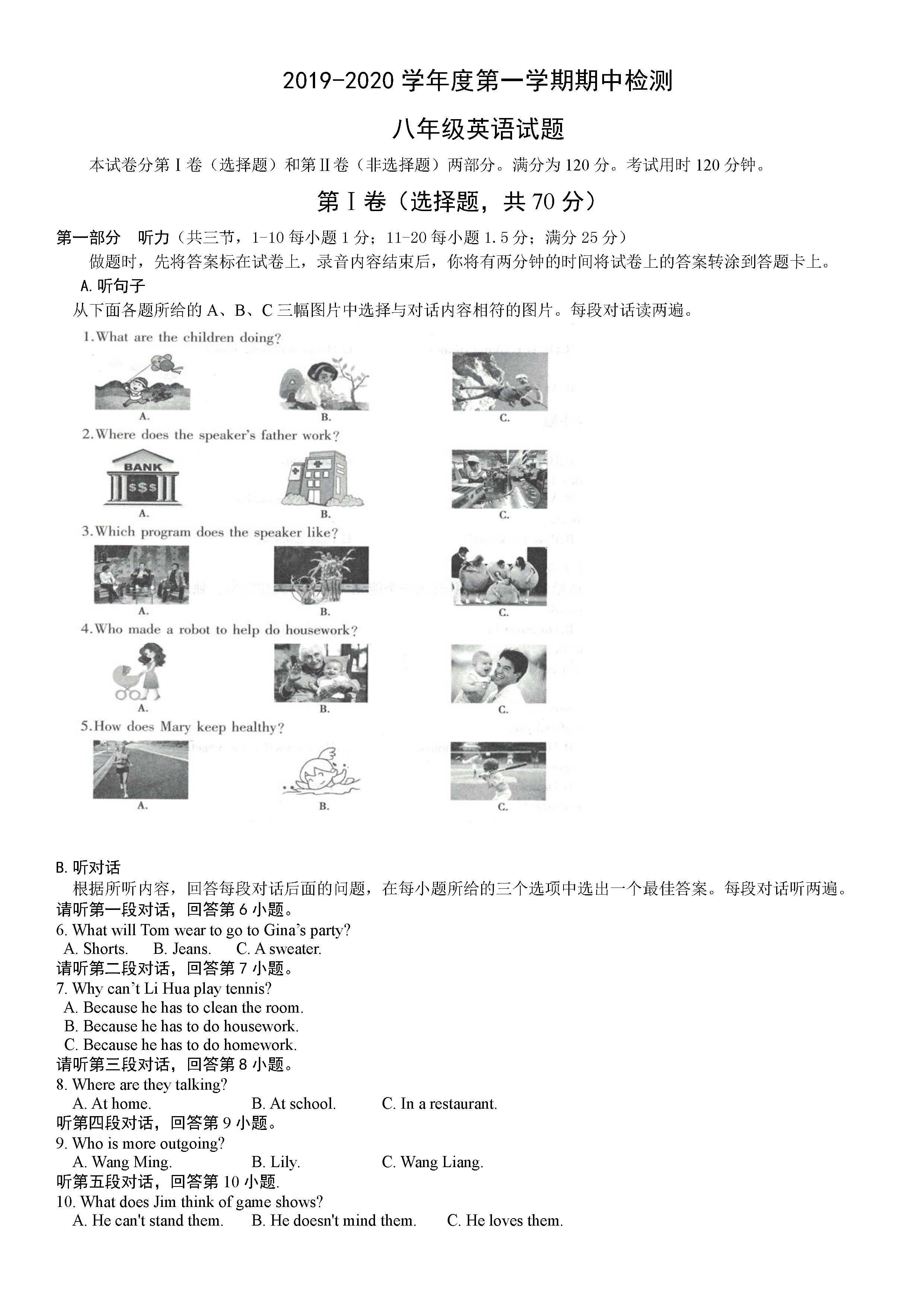 2019-2020山东郓城县高中八年级英语上册期中试题含答案(图片版)