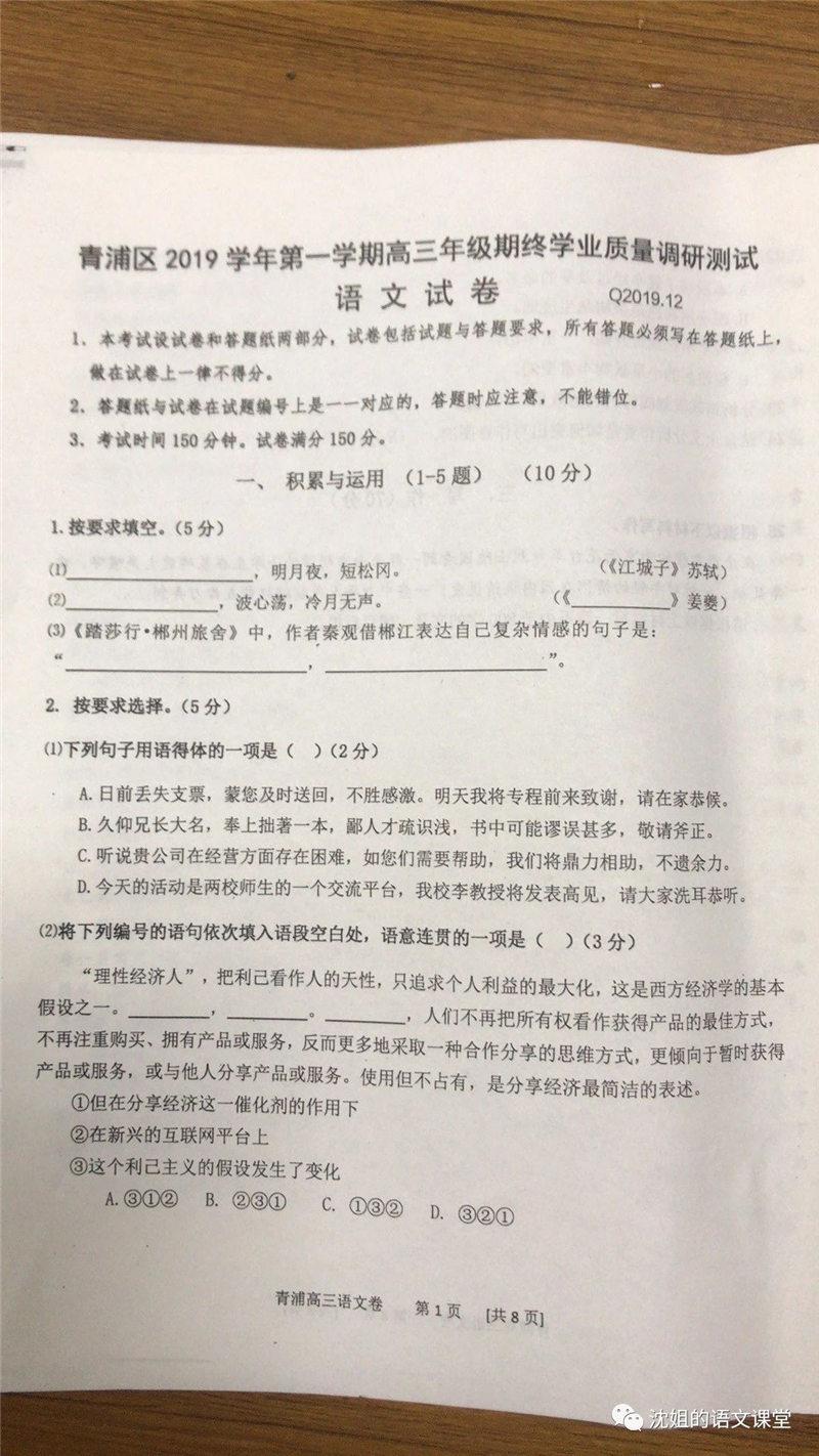 2020上海青浦高三一模(期末)语文试卷答案解析