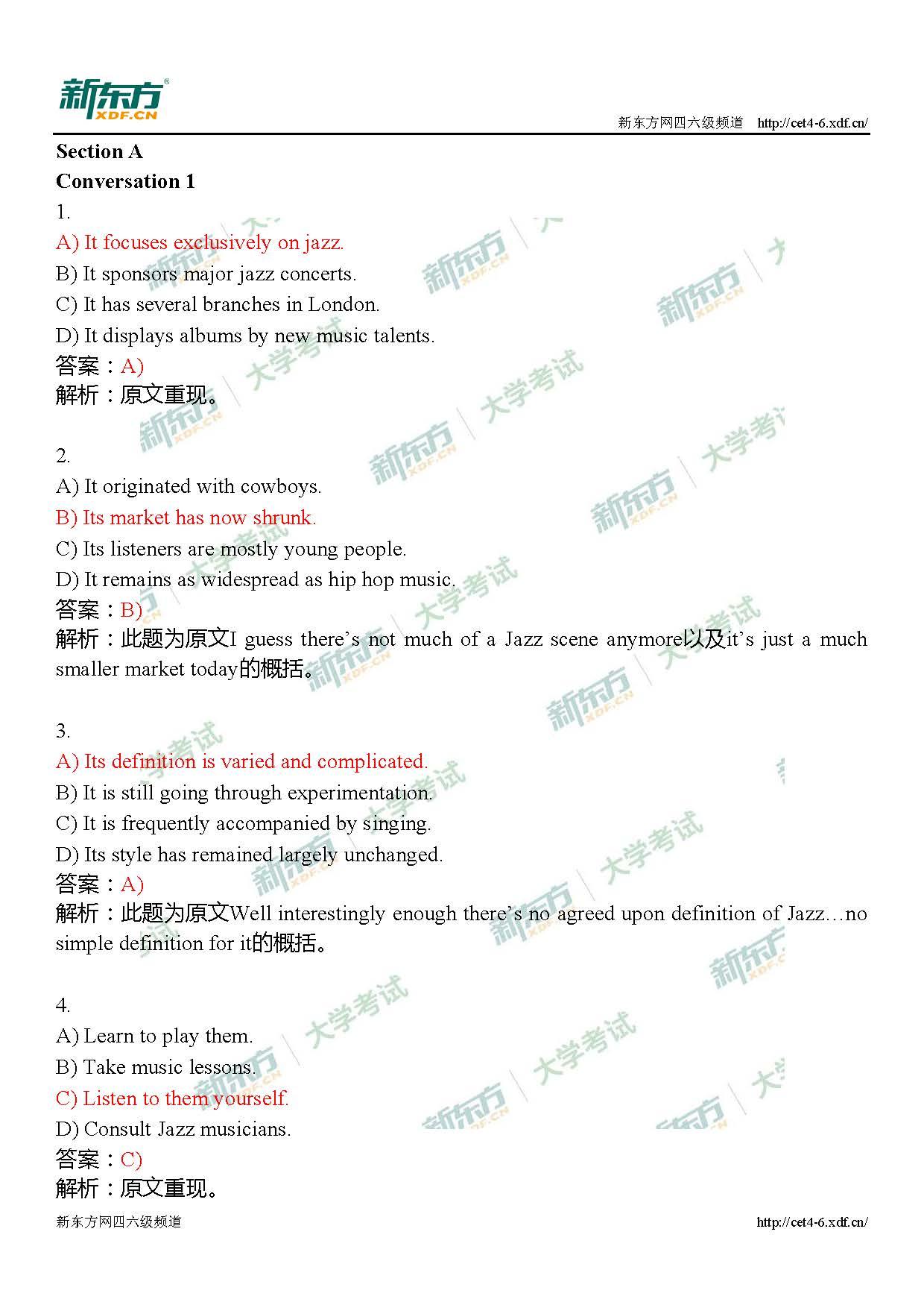 2019年12月六级第一套听力解析(杭州新东方)