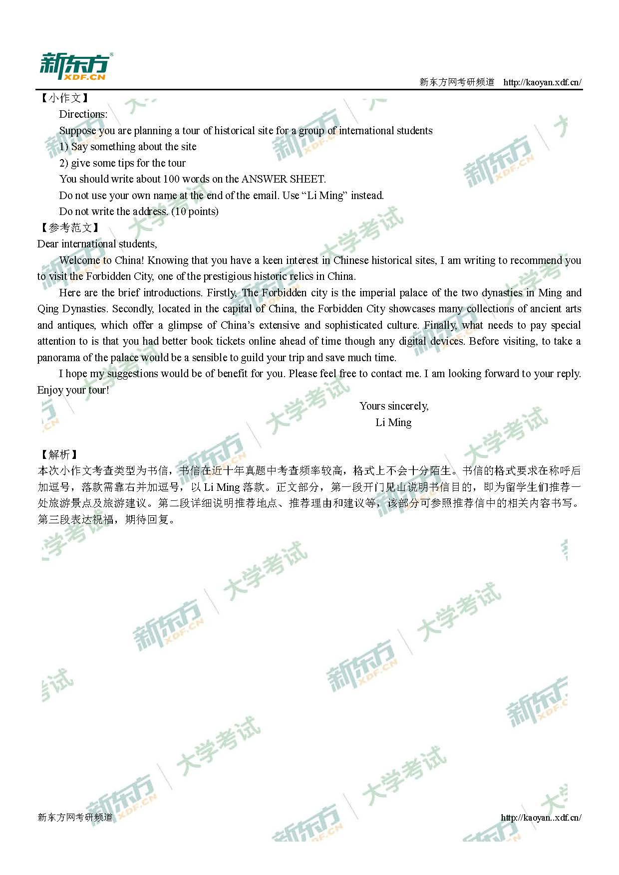 2020年考研英语二小作文真题答案(福州新东方)