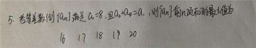 2020考研管理类综合数学试题(网友版)