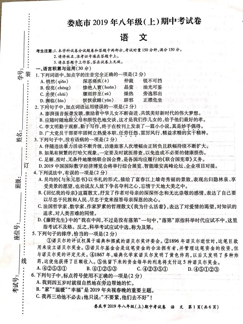 2019-2020湖南娄底八年级语文上册期中试题含答案(图片版)