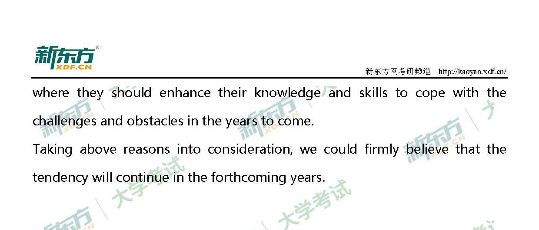 考研英语二