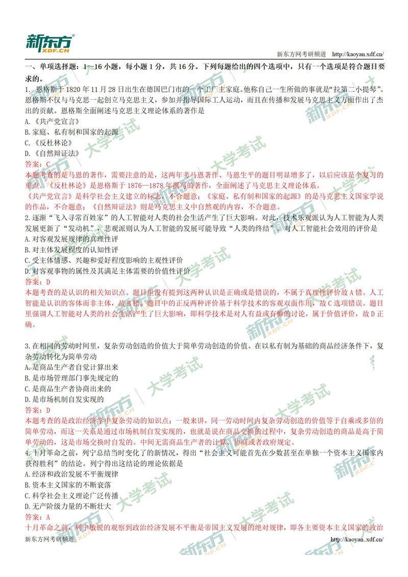 2020考研政治真题答案及解析(郑州新东方)