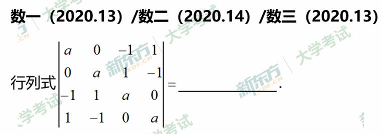 2020年考研数学二部分试题及答案解析