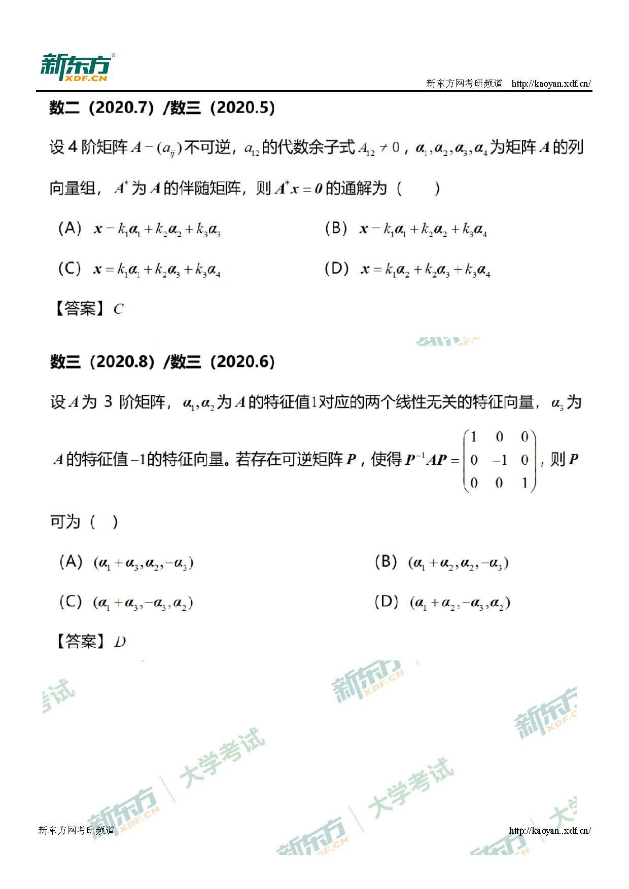 南昌新东方考研