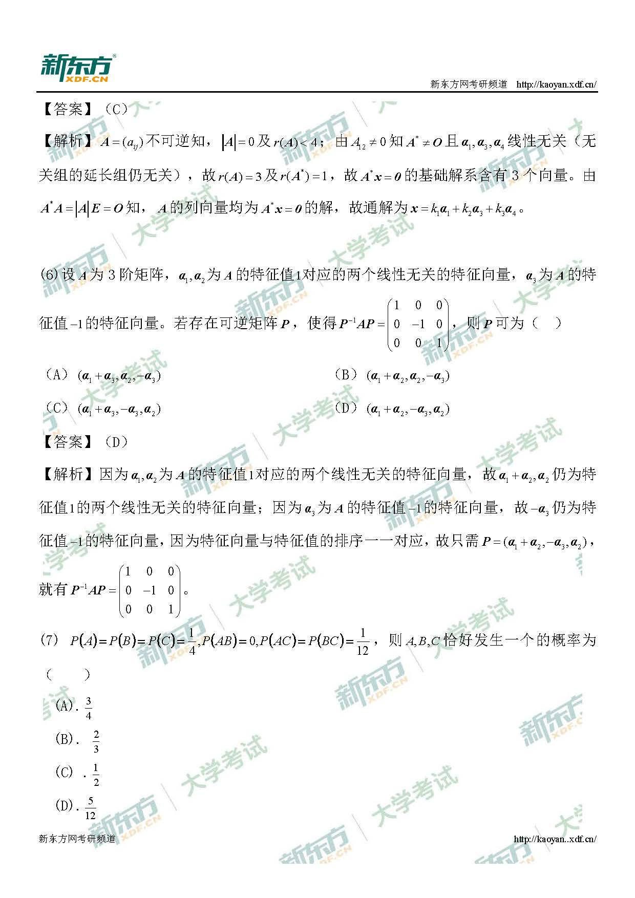2020年考研数学三真题及答案解析(新东方版)