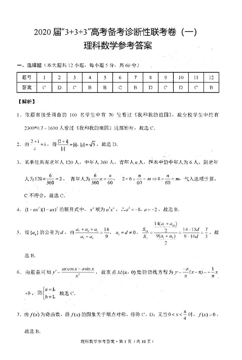2020西南三省三校3+3+3联考12月数学理试卷答案解析