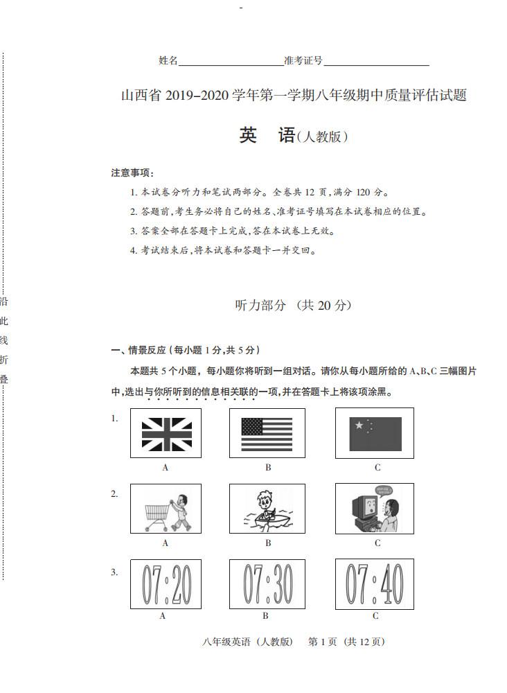 2019-2020山西太原八年级英语上册期中试题含答案听力(图片版)