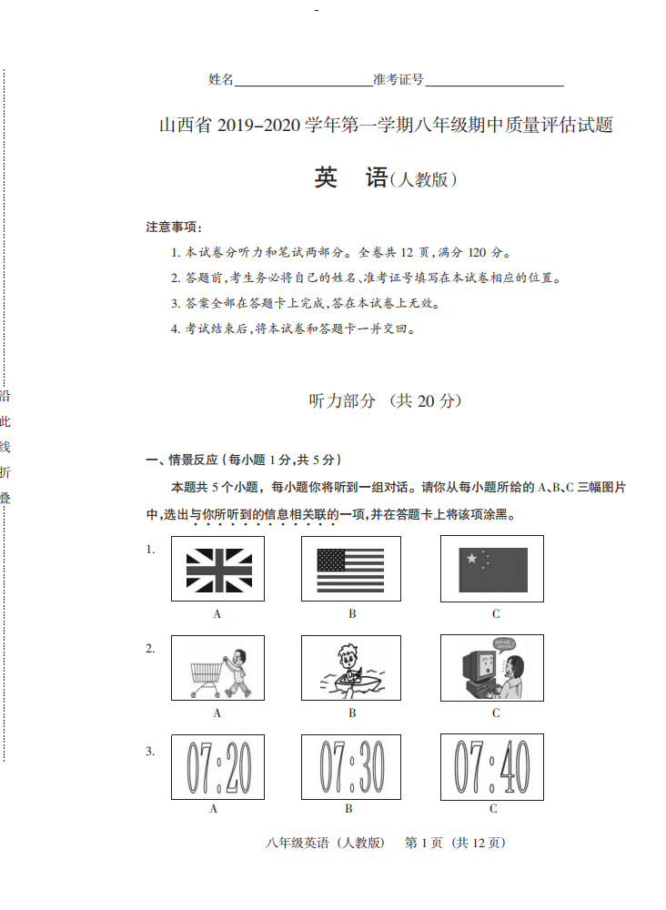 2019-2020山西运城八年级英语上册期中试题含答案听力(图片版)