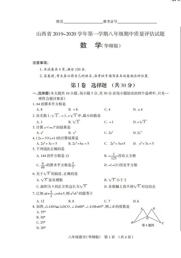 2019-2020山西临汾市八年级数学上册期中试题含答案(图片版)