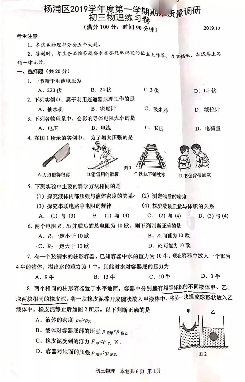 2020上海杨浦中考一模物理试题及答案解析