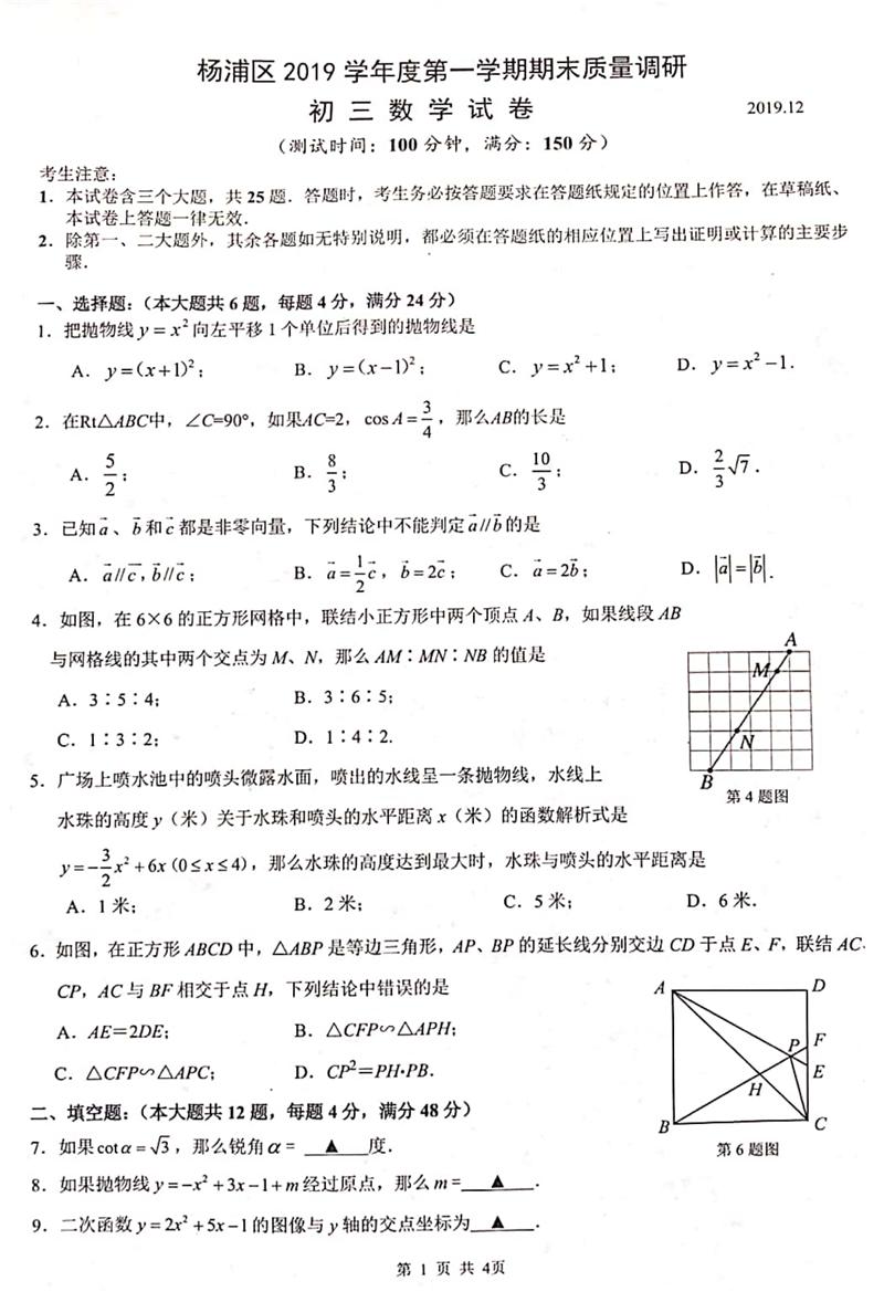 2020上海杨浦中考一模数学试题及答案解析