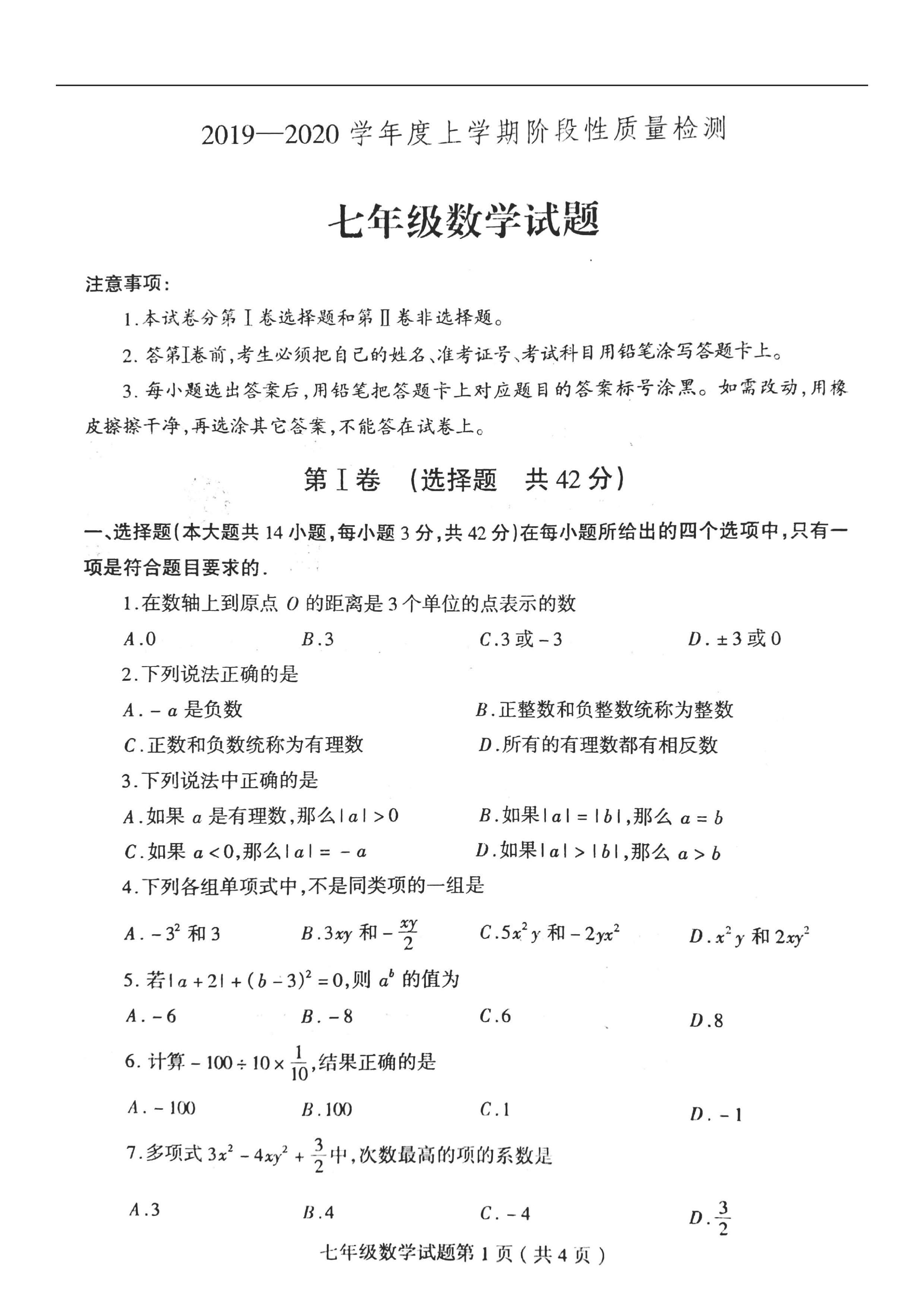 2019-2020临沂郯城县七年级上册数学期中试题无答案