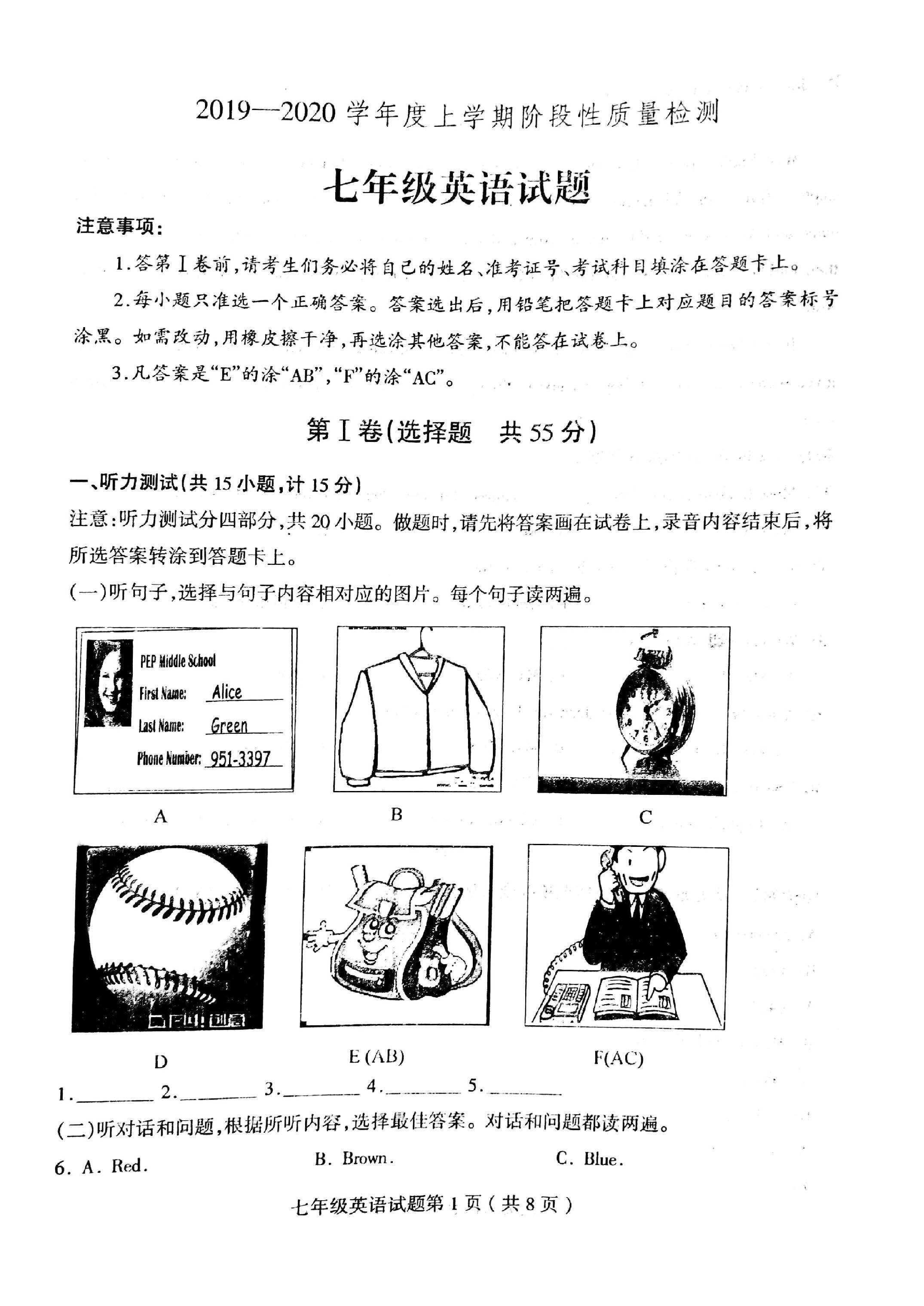 2019-2020山东省临沂市七年级上册英语期中试题无答案