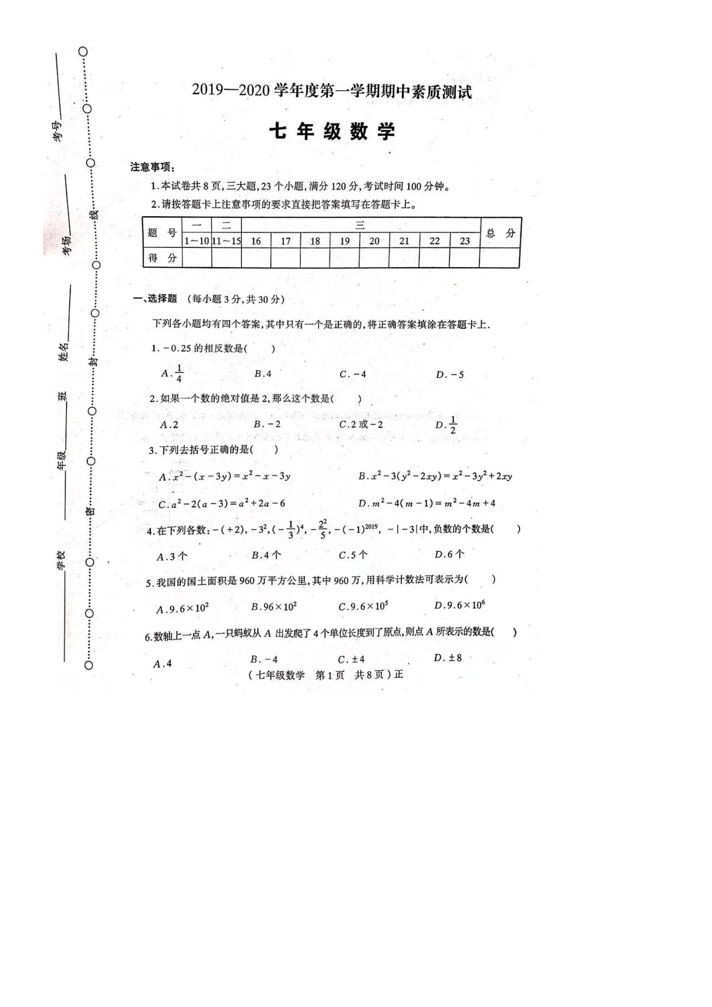 2019-2020驻马店正阳县七年级上册数学期中试题无答案(图片版)