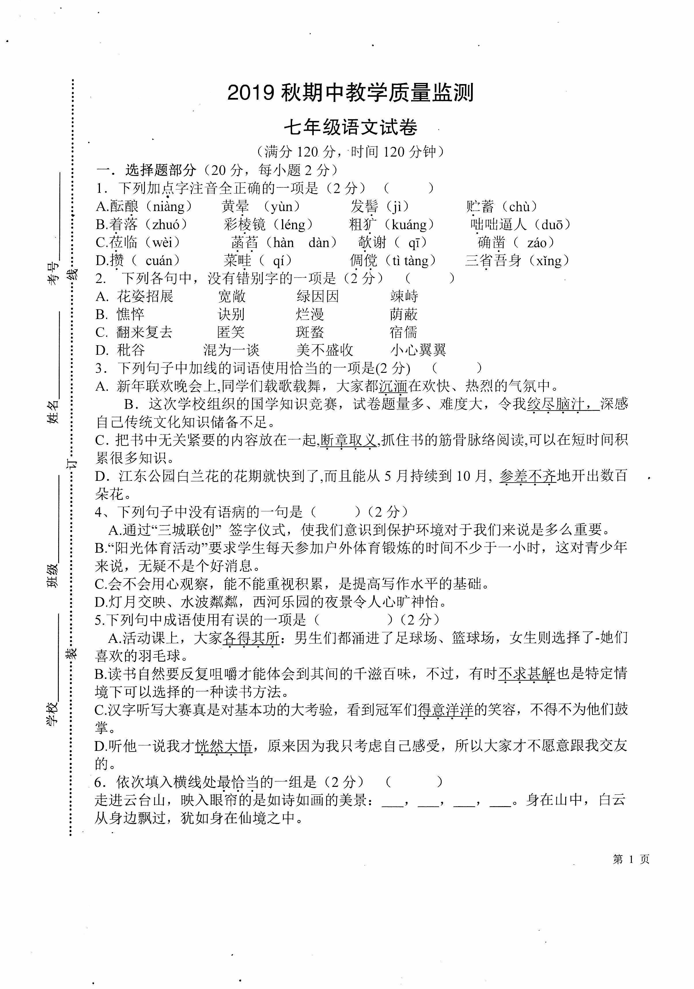 2019-2020南充市嘉陵区七年级语文上册期中试题含答案