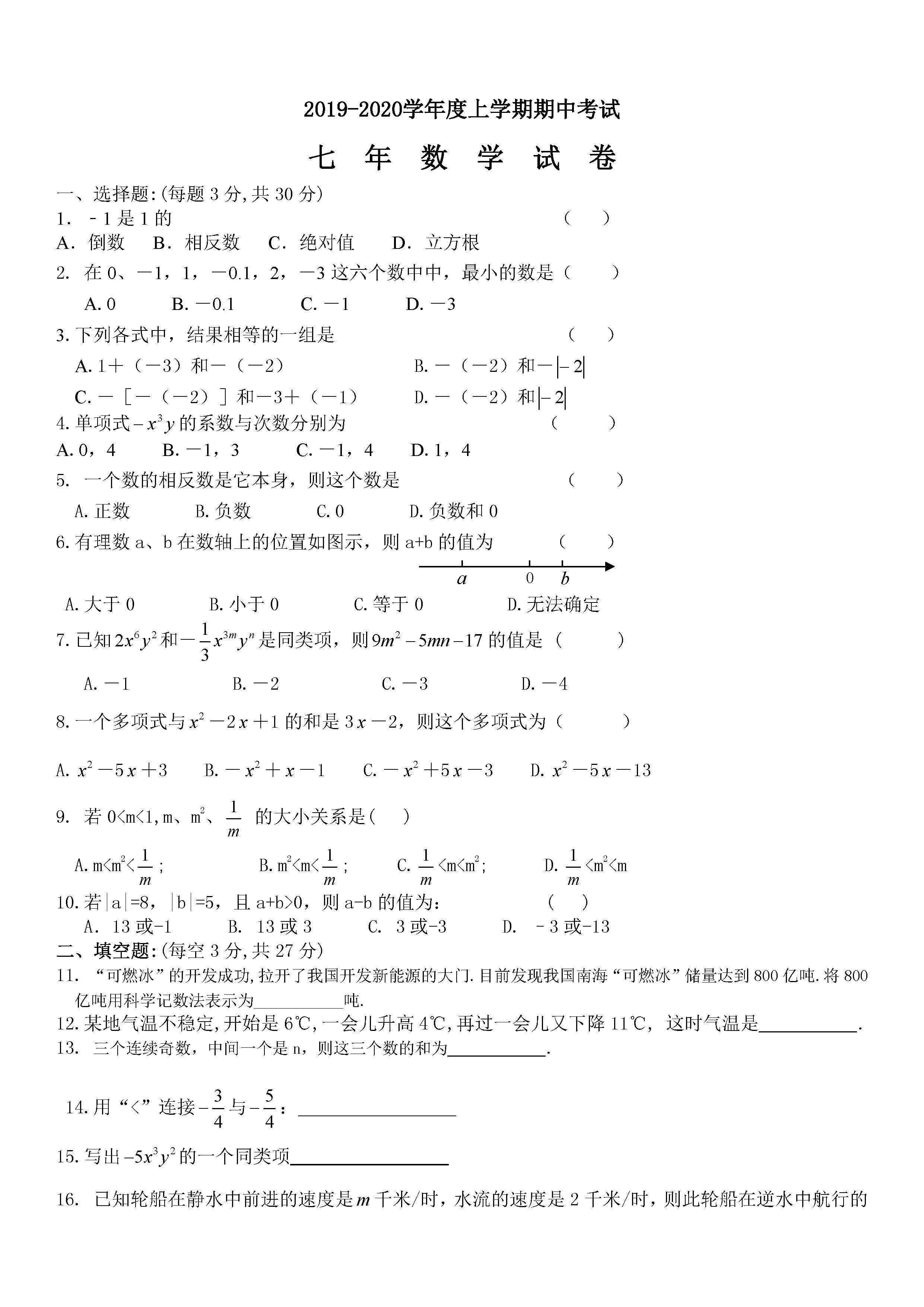 2019-2020黑龙江讷河市七年级上册数学期中试题无答案