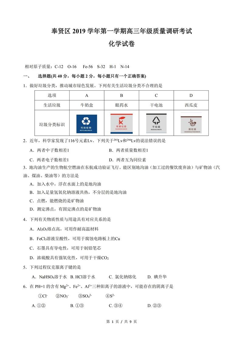 2020上海奉贤高三一模(期末)英语试卷答案解析