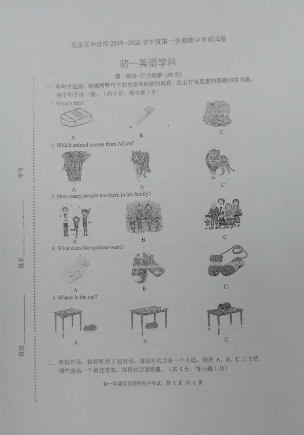 2019-2020北京东城五中分校七年级上册英语期中试题无答案(图片版)