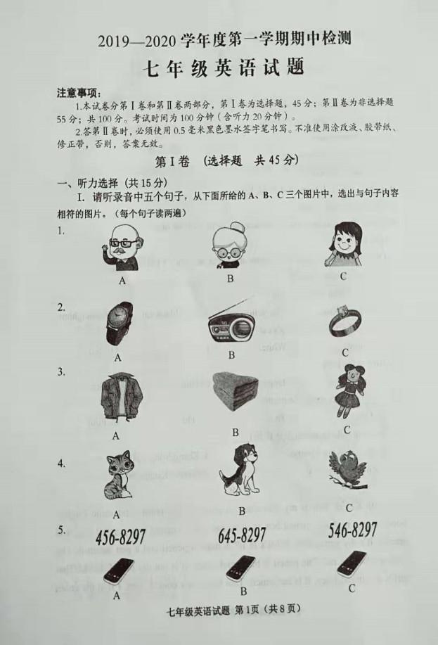 2019-2020山东邹城市七年级上册英语期中试题含答案(图片版)