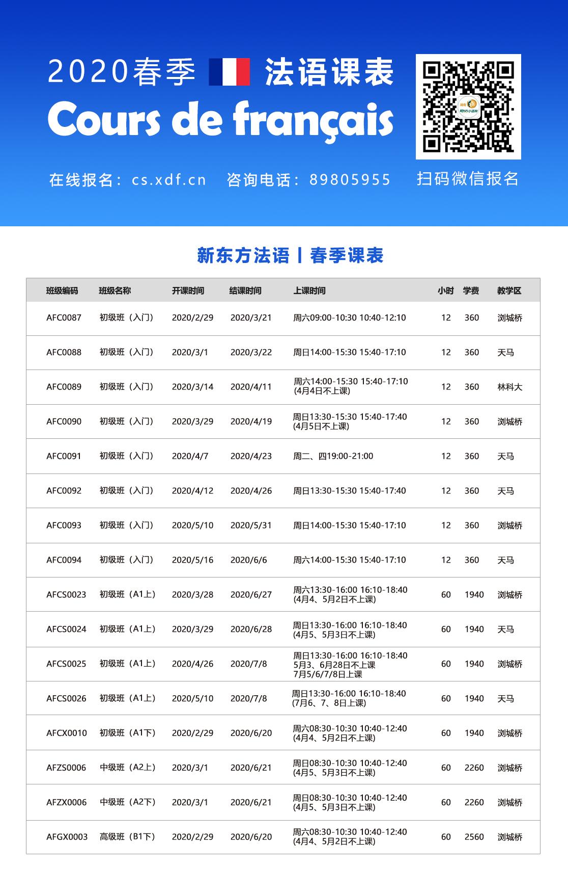 2020长沙新东方小语种春季开班课表