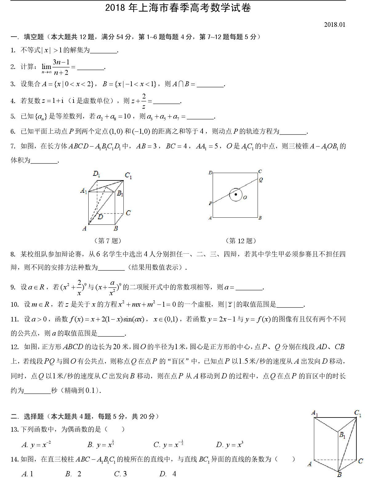 2018年1月上海春季高考数学试卷及答案(网友回忆)