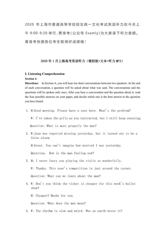 2020届上海春季高考英语回忆版---翻译和写作