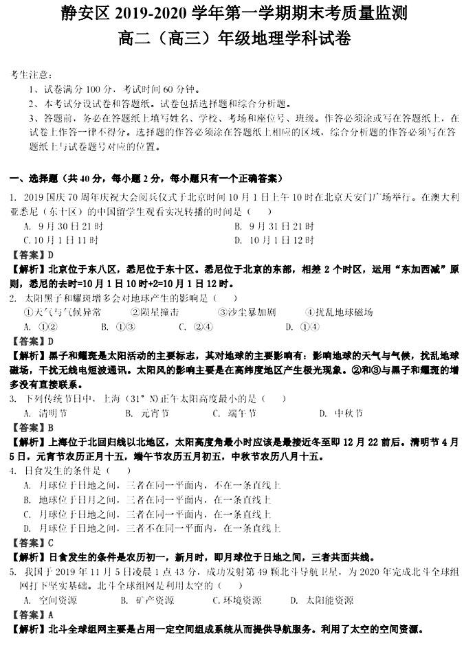 2020上海静安高三一模(期末)地理试卷答案解析