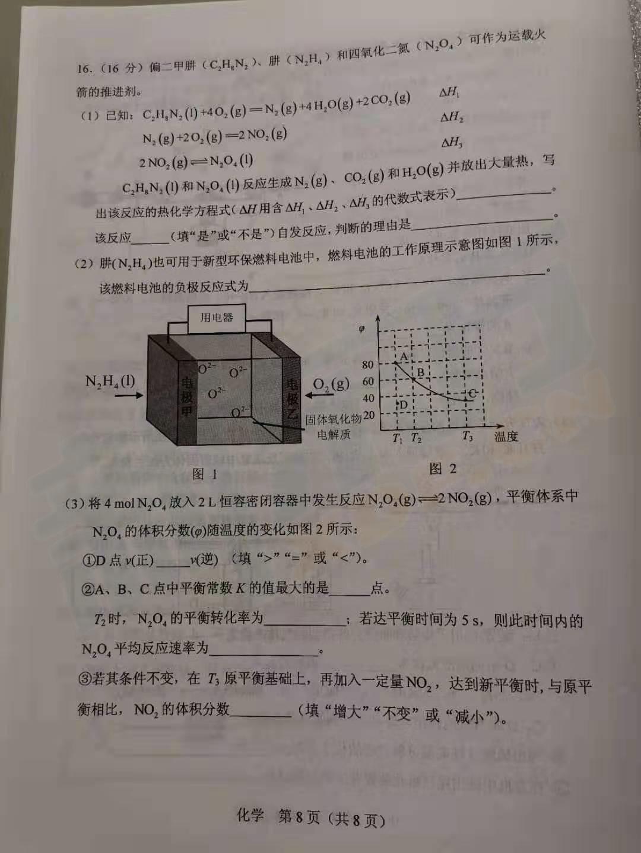高考模拟试卷,天津高考化学模拟试卷