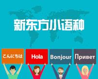 天津高考,天津中考,天津小升初,職場英語,出國留學