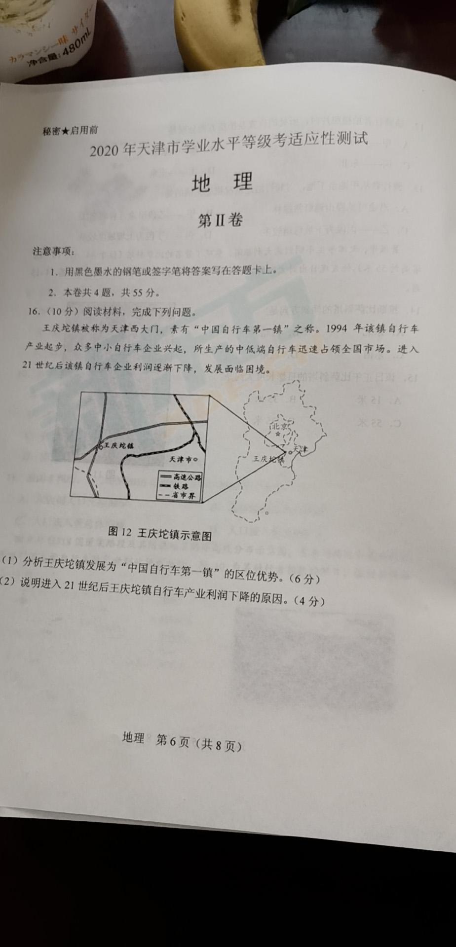 高考模拟试卷,天津高考地理模拟试卷