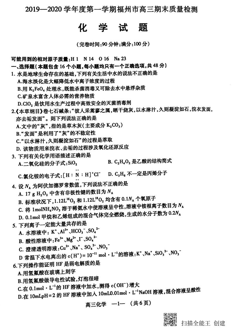 2020福州期末质检高三化学试卷答案解析