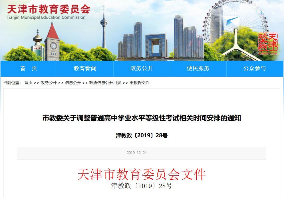 2020年天津新高考时间定了图2