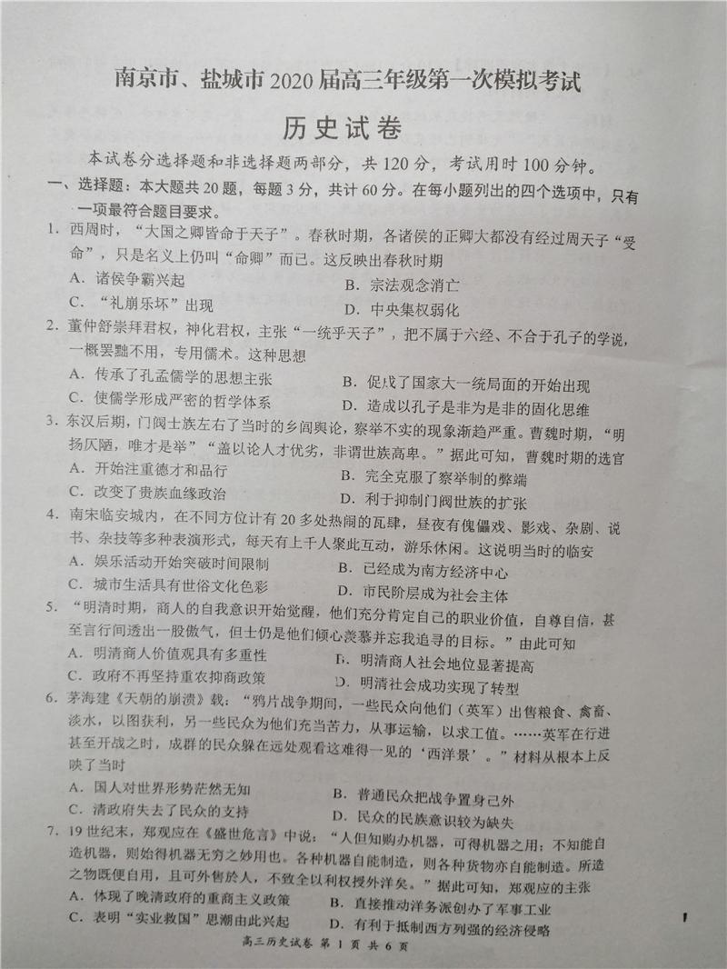 2020年南京盐城一模高三历史试卷答案解析