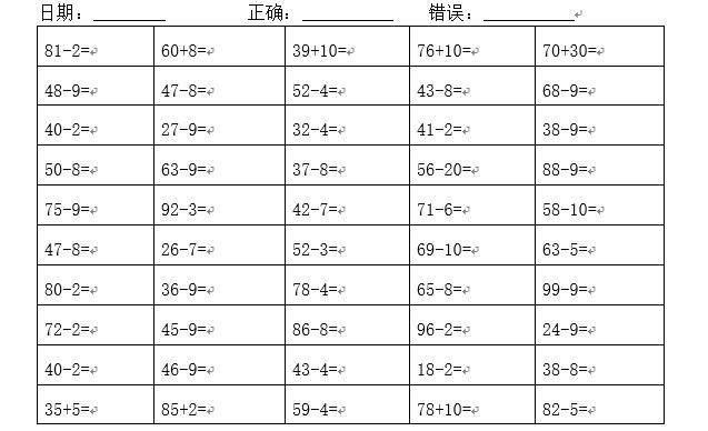 2019小学一年级口算练习题(四十二)