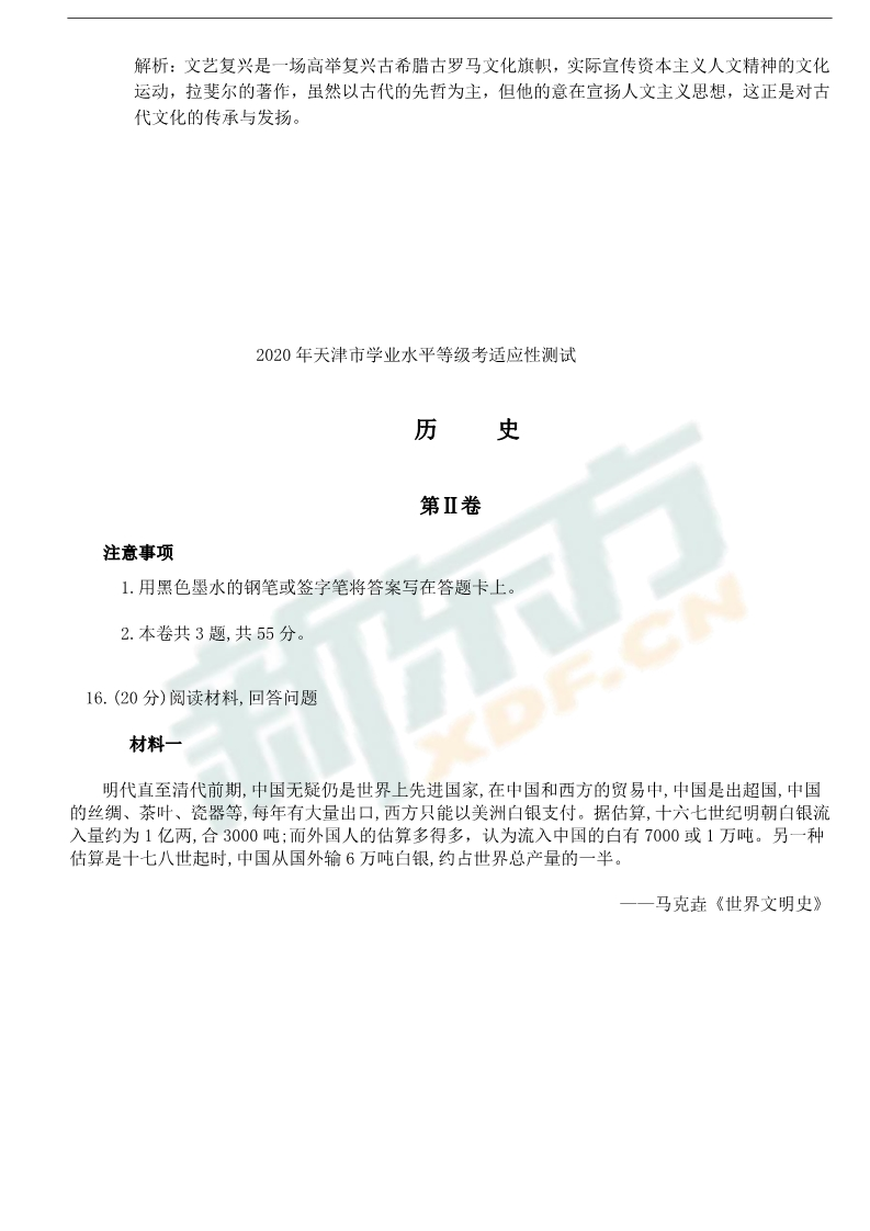 高考模拟试卷,天津高考历史模拟试卷