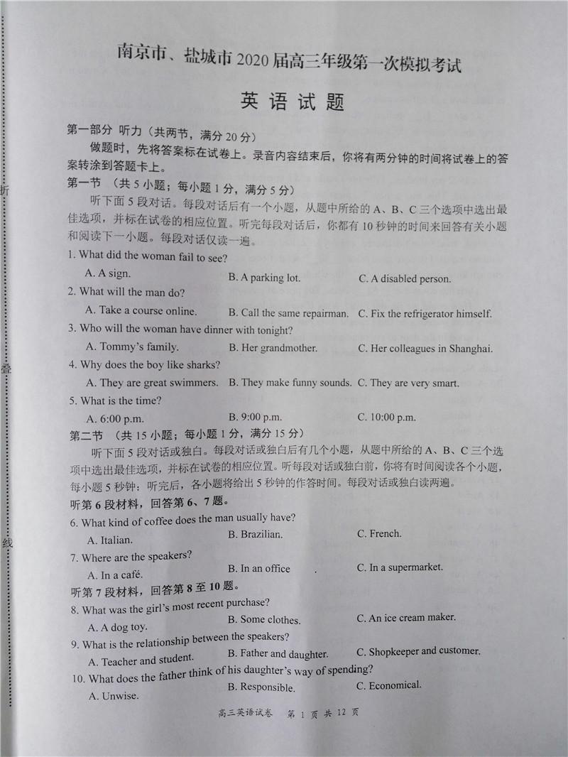 2020年南京盐城一模高三英语试卷答案解析
