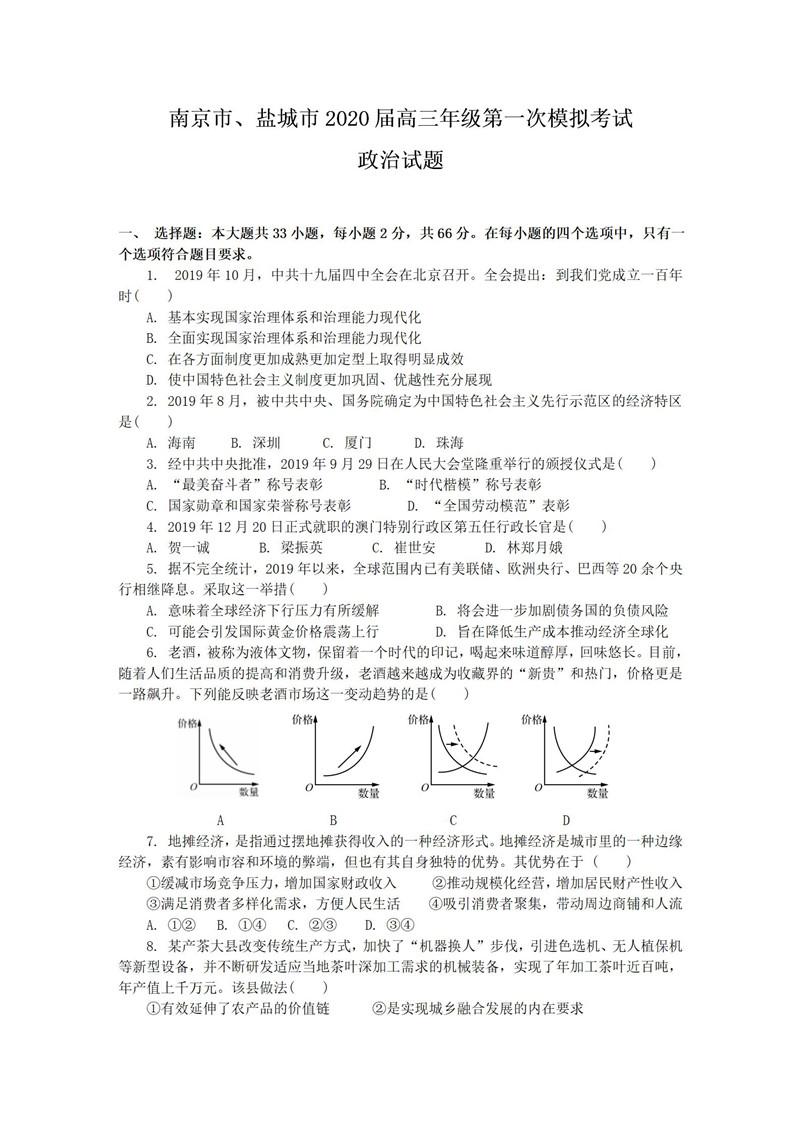 2020年南京盐城一模高三政治试卷答案解析