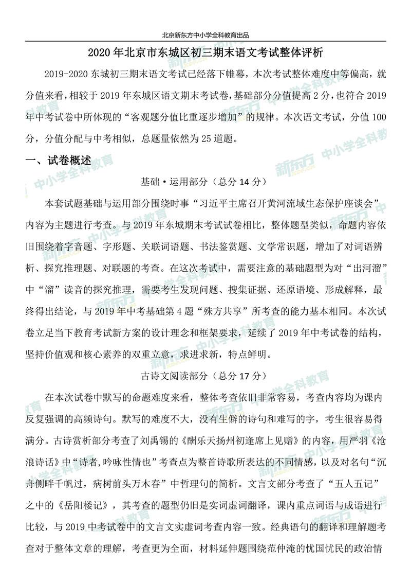 2020东城初三期末语文试题整体点评