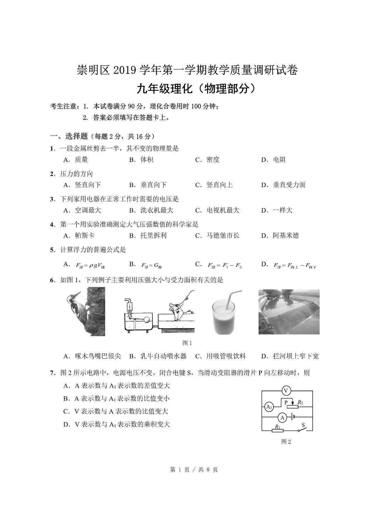 2020上海崇明中考一模物理试题及答案解析