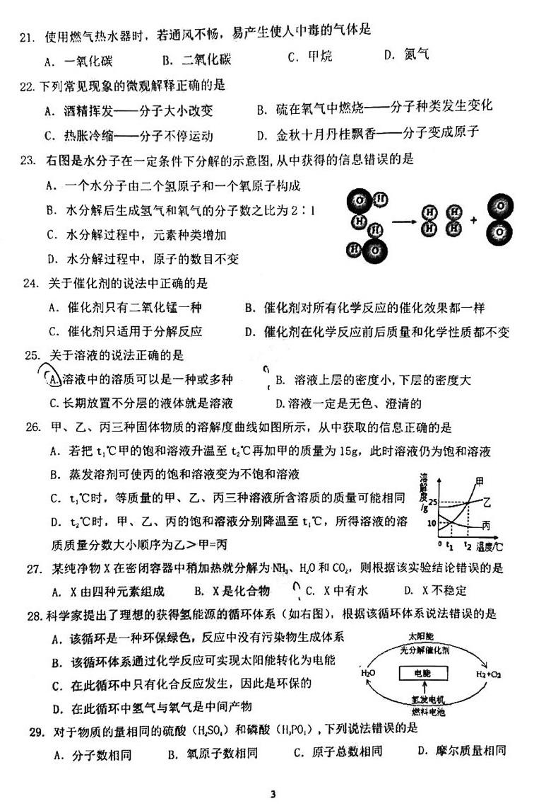 2020上海徐汇中考一模化学试题及答案解析