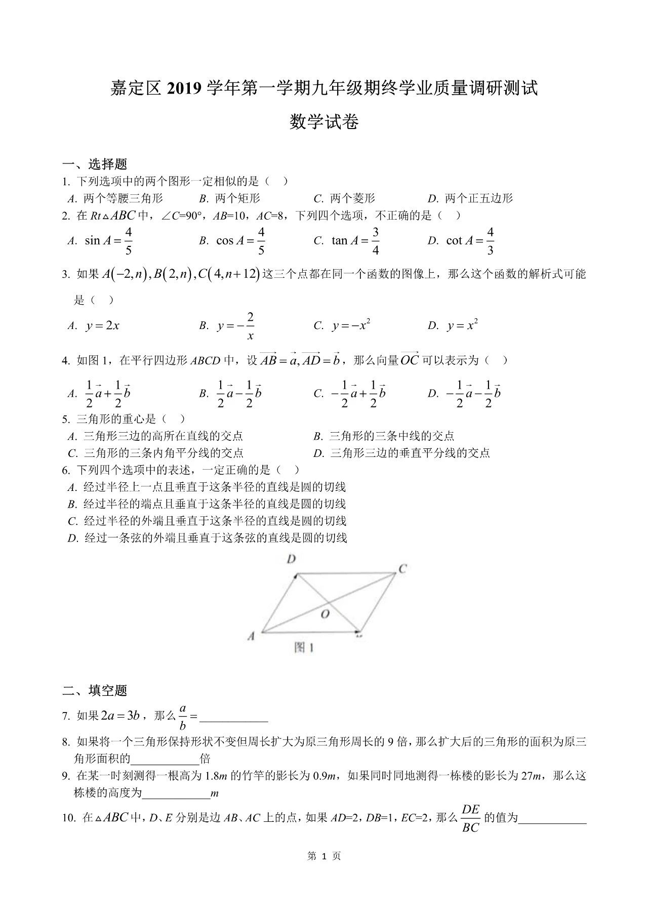 2020上海嘉定中考一模数学试题及答案解析