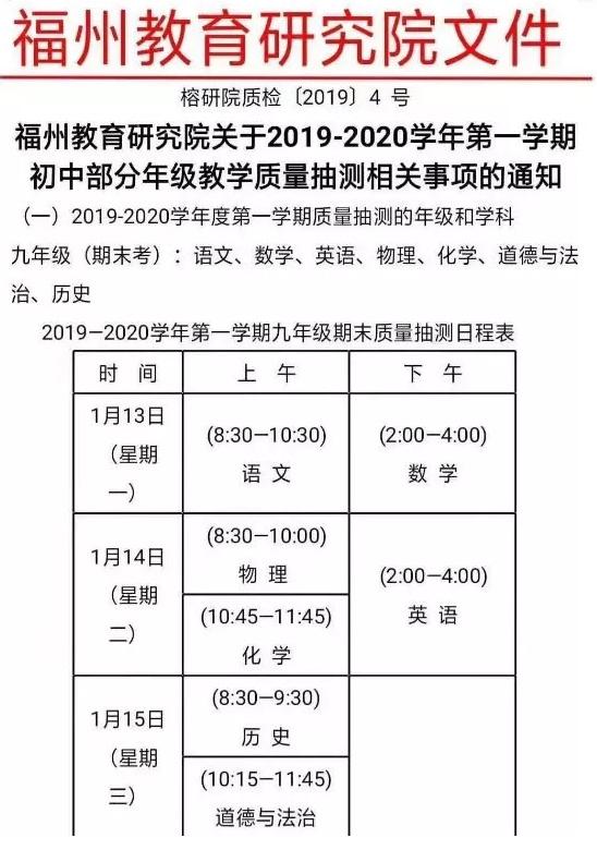 2020福建福州初三一检时间安排